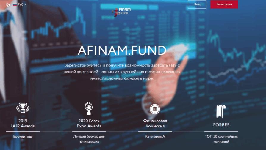 AFINAM.FUND сайт компании