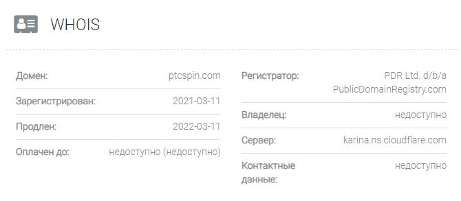 обзор официального сайта Ptcspin