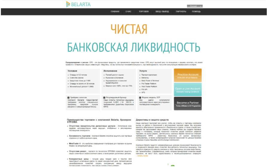 BELARTA сайт компании