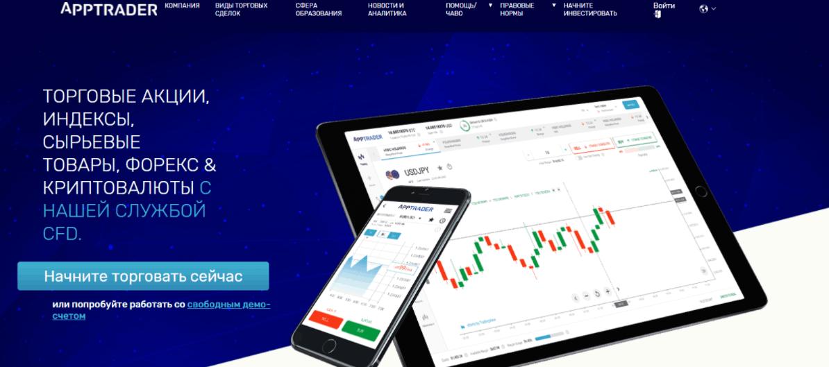 AppTrader сайт брокера