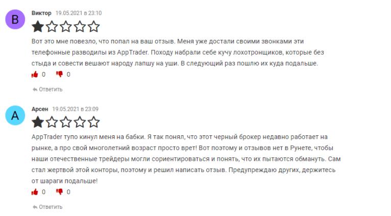отзывов об AppTrader