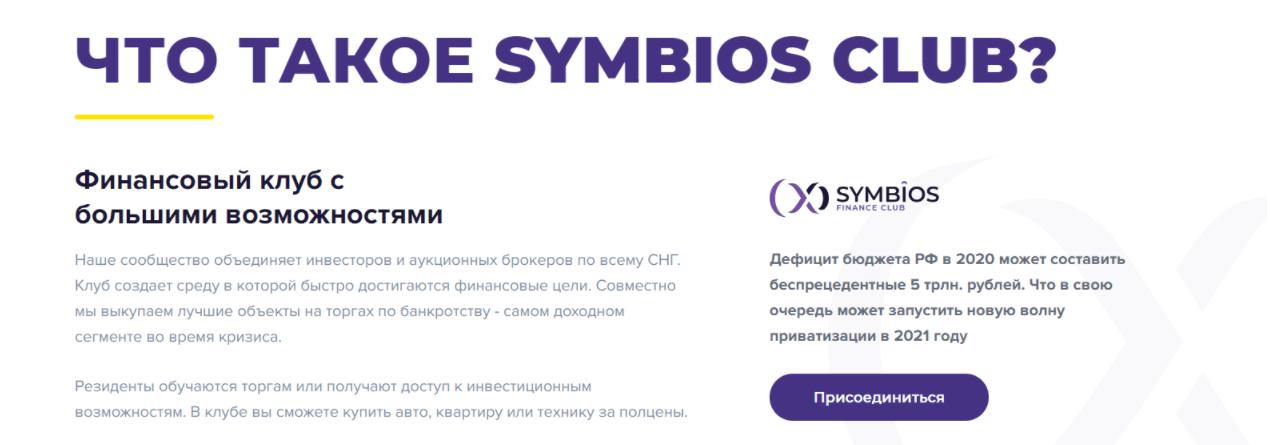предложения SymbiosClub