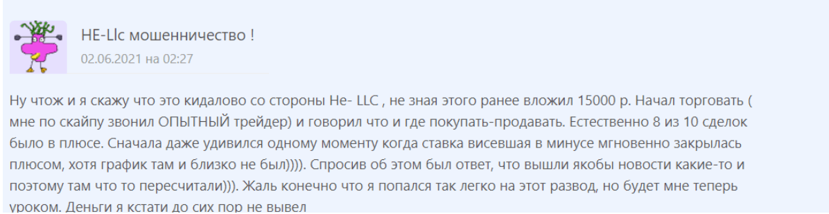отзывы о He-llc