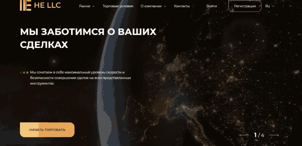 He-llc сайт компании