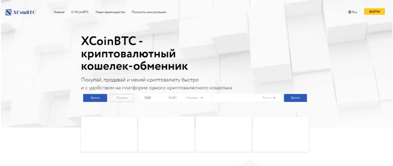 XCoinBTC сайт компании