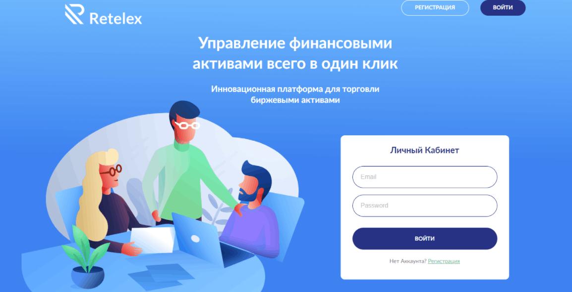 Retelex сайт компании
