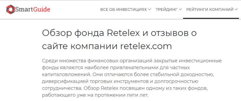 факты обмана Retelex