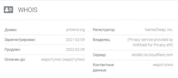 обзора официального сайта Power Trend