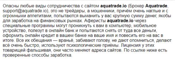 отзывы об Aquatrade