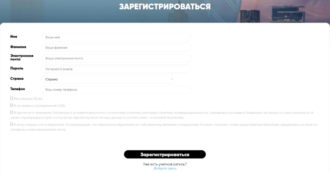 регистрация на Aquatrade