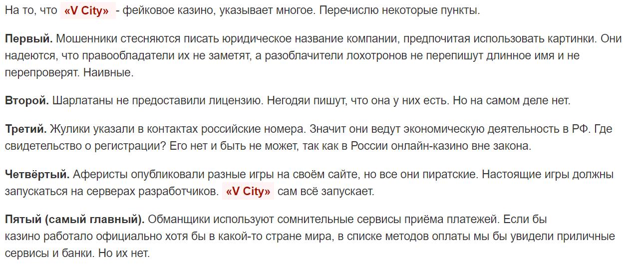 отзывов о V City