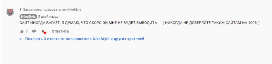 отзывы о Criptoz