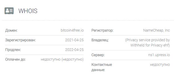 обзор официального сайта Bitcoin4Free