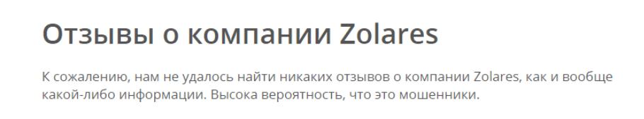отзывы о Zolares