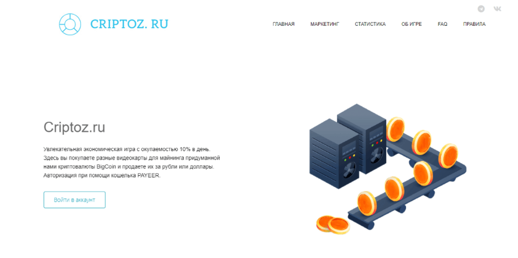 Criptoz сайт компании