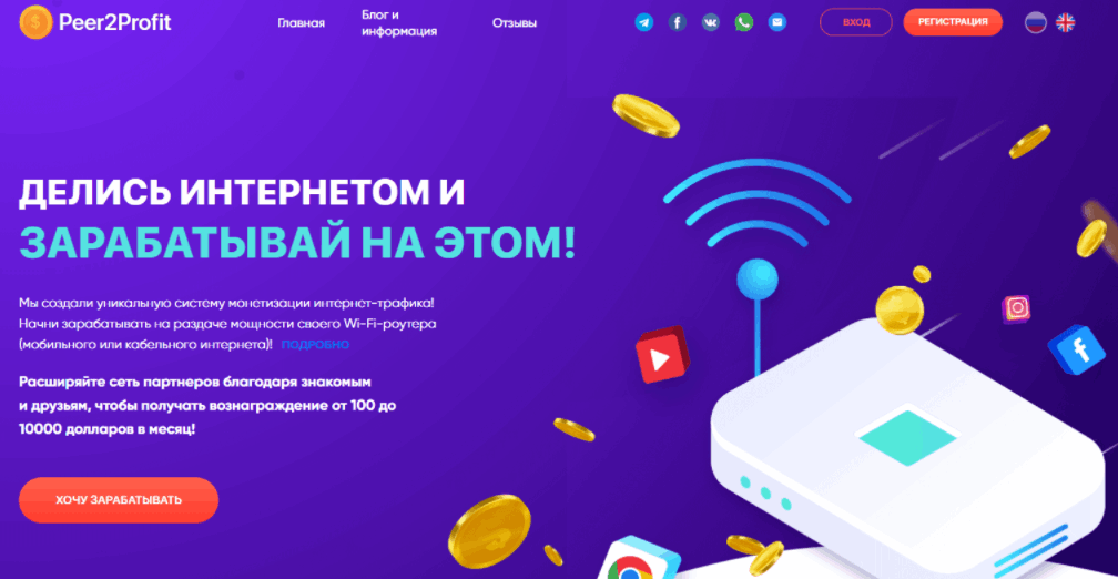 Peer2Profit сайт компании