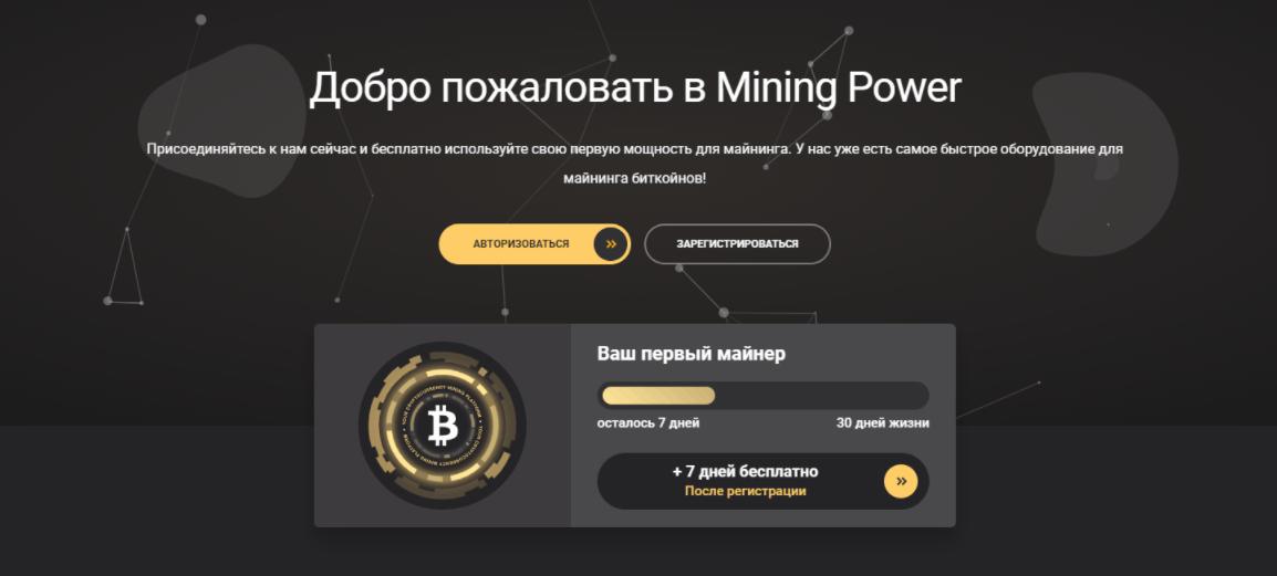 Mining Power сайт компании