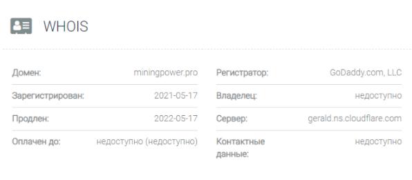 обзор официального сайта Mining Power