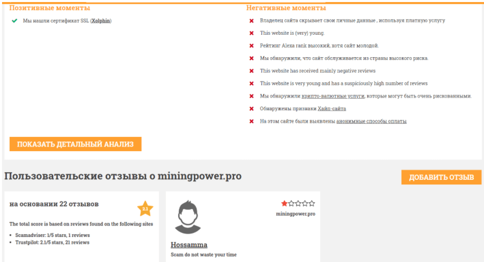 отзывы о Mining Power