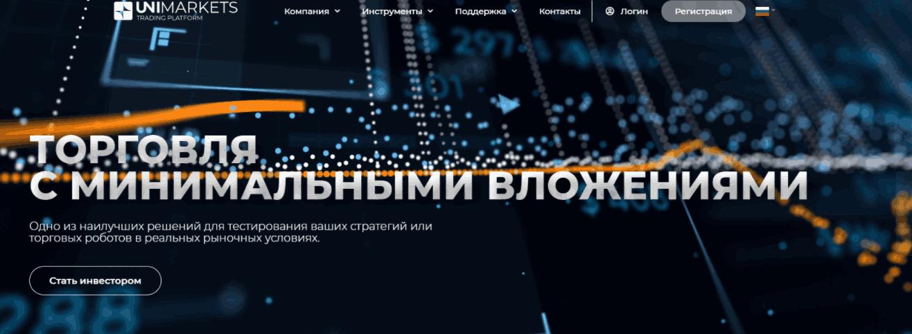Uni-Markets сайт брокера