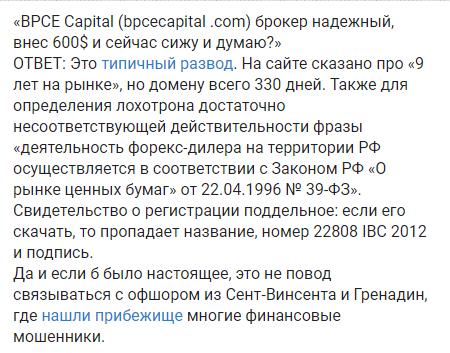 BPCE Capital отзывы
