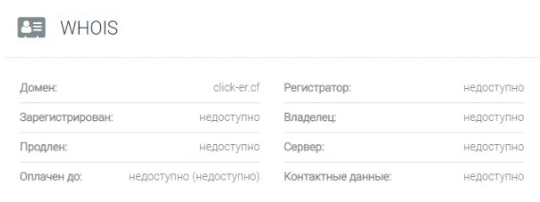 обзор официального сайта Click-Er