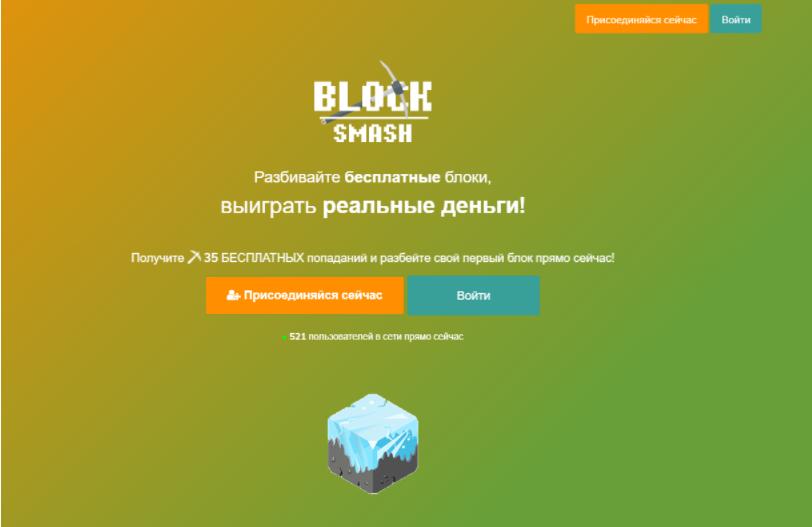 BlockSmash игра