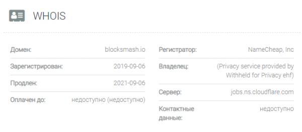 обзор официального сайта BlockSmash