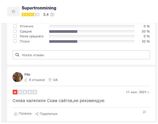 отзывы о Super Tron Mining