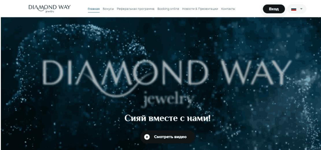 Diamond Way Jewelry сайт компании