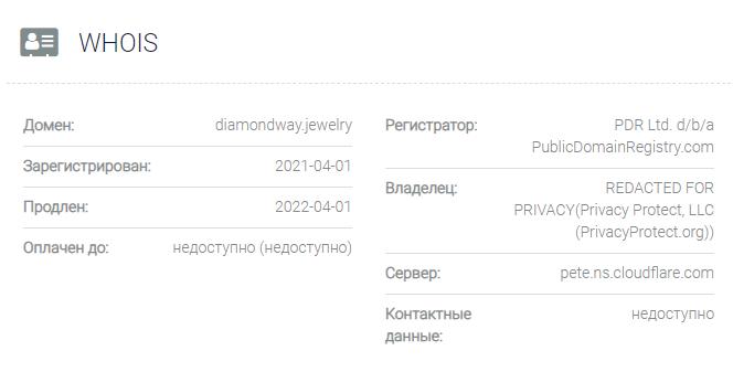 обзор официального сайта Diamond Way Jewelry