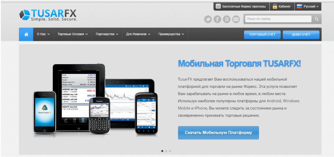Tusar FX сайт компании