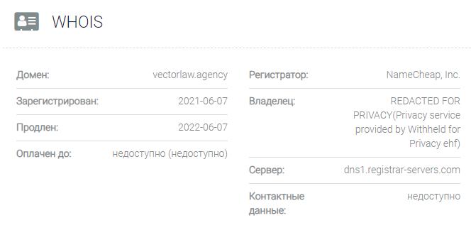 обзор официального сайта Вектор