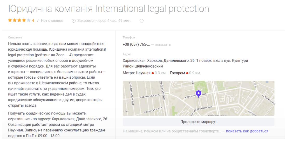 INTERNATIONAL LEGAL PROTECTION документов не имеет
