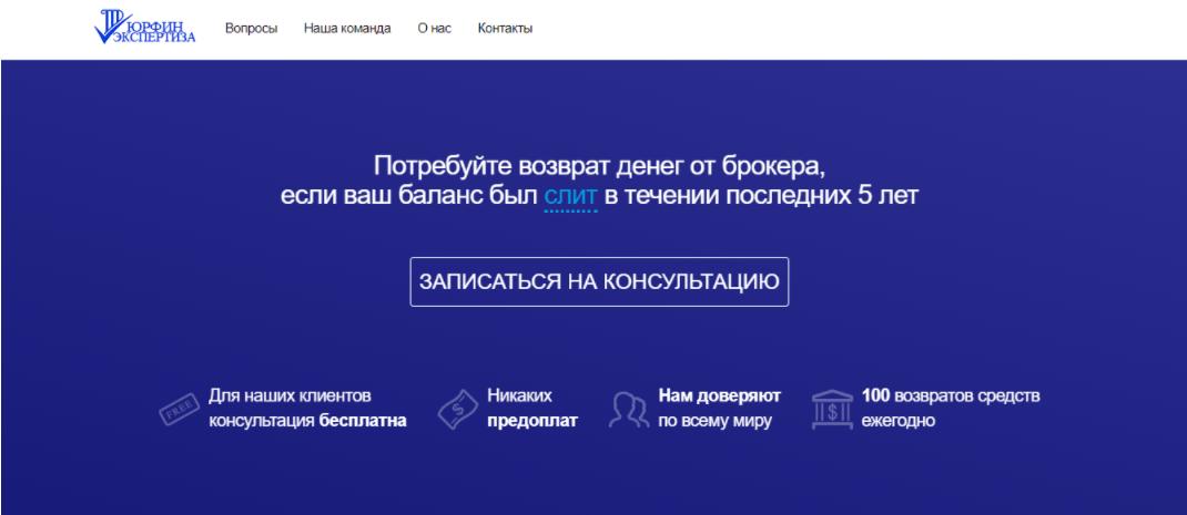 Юрфин Экспертиза сайт компании