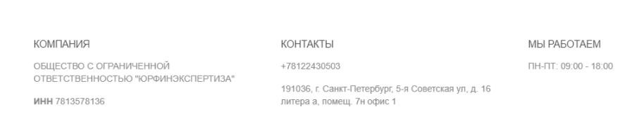 контактные сведенья  Юрфин Экспертиза
