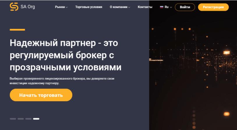 Sa Org сайт брокера