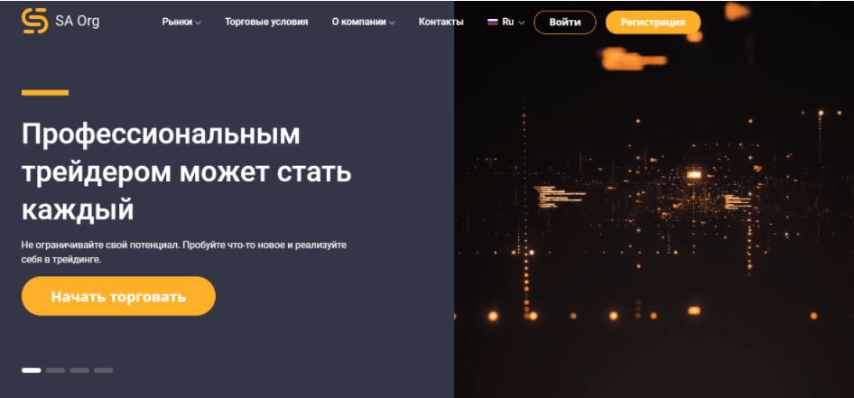 Sa Org сайт компании