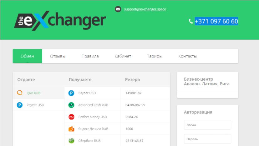 Yo-Changer сайт компании