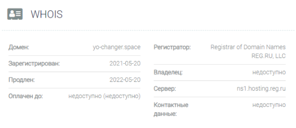 обзор официального сайта Yo-Changer
