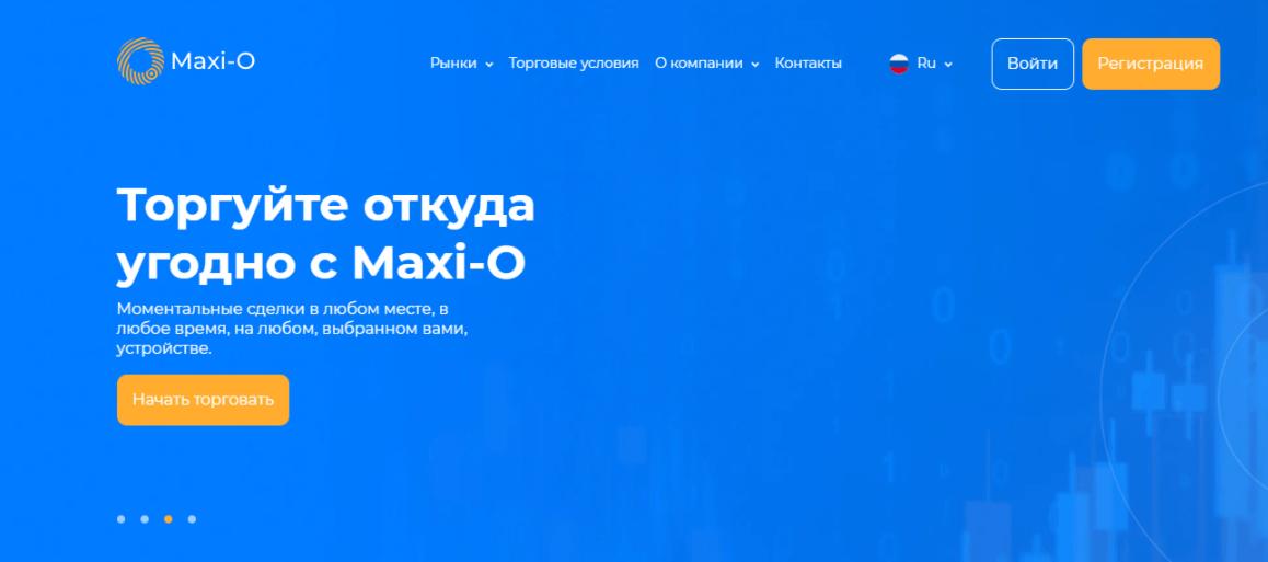 Maxi O сайт компании