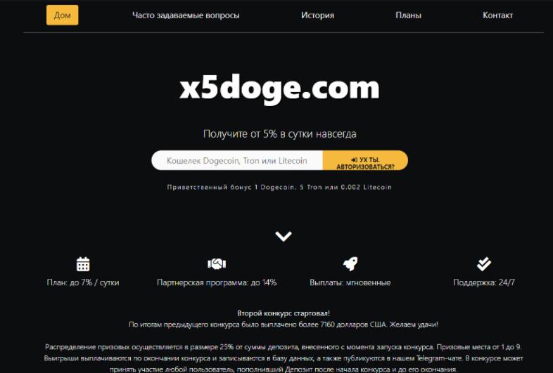 X5Doge сайт компании