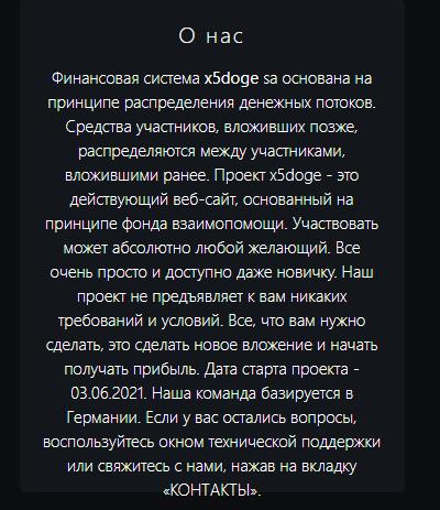 о компании X5Doge
