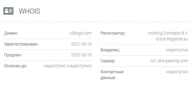 обзор официального сайта X5Doge