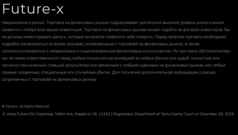 юридический адрес Futurex