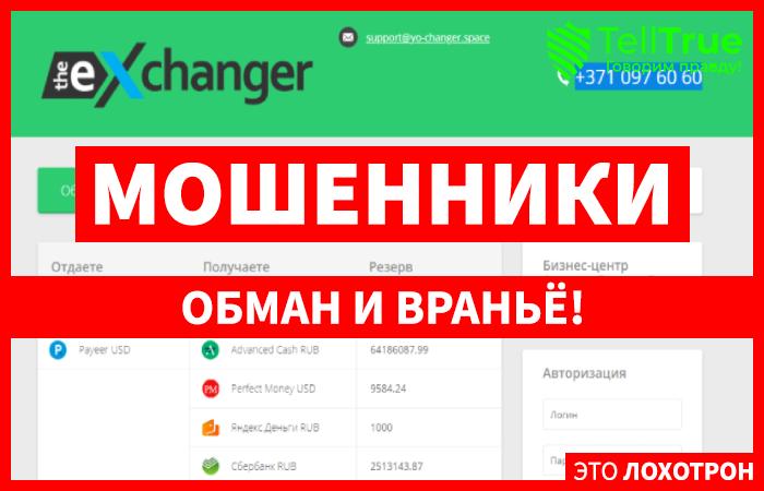 Yo-Changer главная