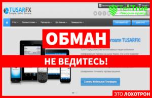 Tusar FX – обзор и отзывы