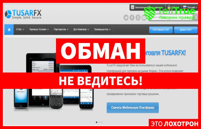 Tusar FX – очередной обман на Форекс для тех, кто о торговле ничего не знает