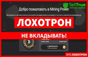 Mining Power – лохотрон, не имеющий отношения к реальному майнингу криптовалюты