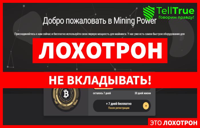 Mining Power главная